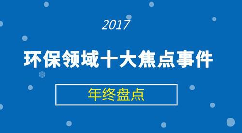 2017环保领域十大焦点事件